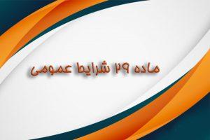 ماده 29 شرایط عمومی پیمان