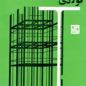 پروفیل های ساختمان فولادی