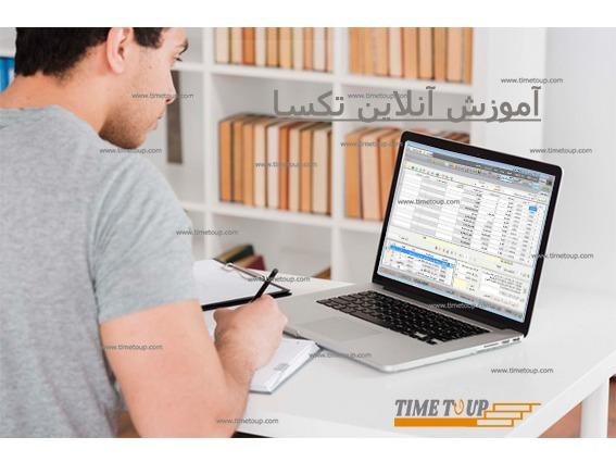 آموزش آنلاین تکسا