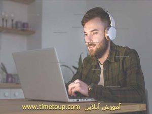 آموزش آنلاین مهندس