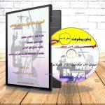 آموزش دفترفنی فاضلاب