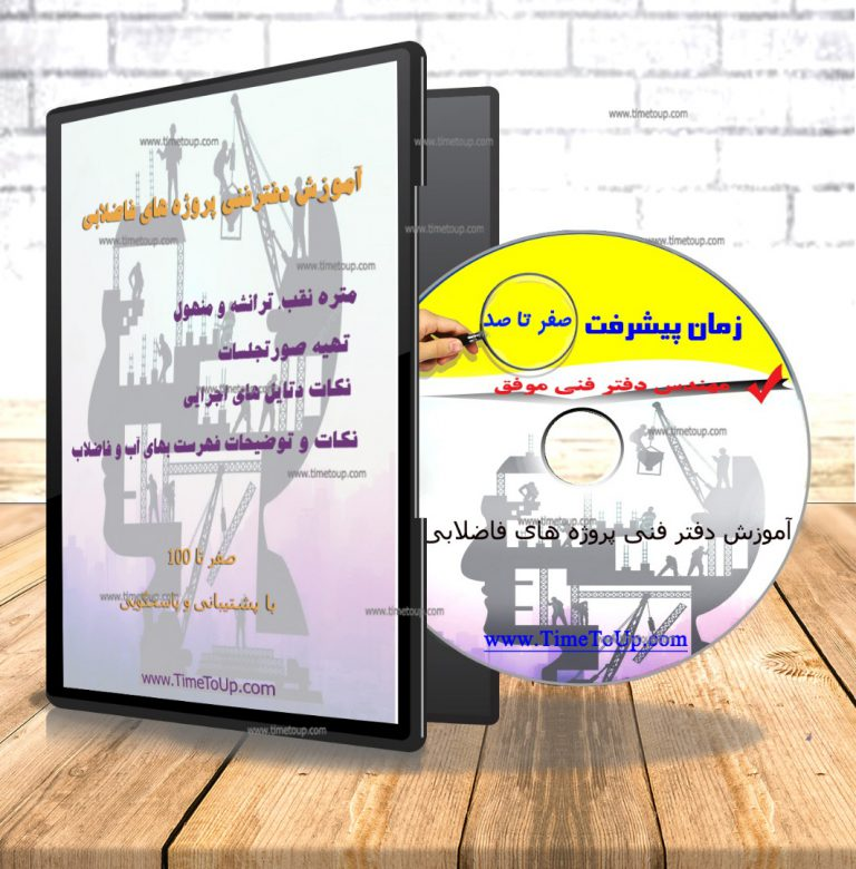 پک آموزش دفتر فنی پروژه فاضلاب